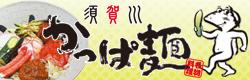 バナー画像:かっぱ麺
